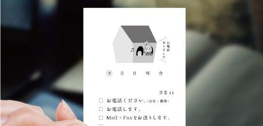 「伝言メモ・チケット」(かしこのおうち編)