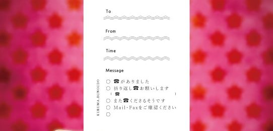 波線の伝言メモ