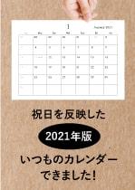 2021年版「いつものカレンダー」